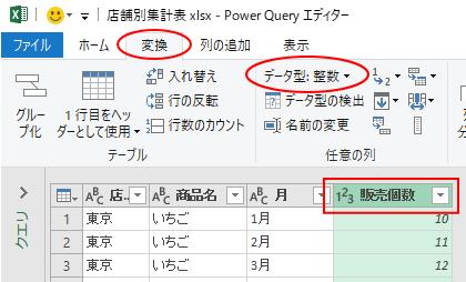 [変更]タブの[任意の列]グループにある[データ型]