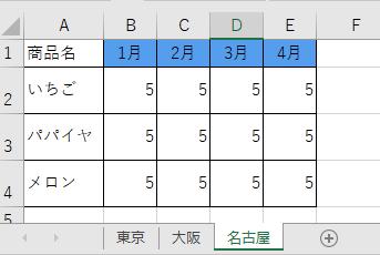 [福岡]シートを削除したブック
