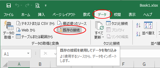 [データ]タブの[データの取得と変換]グループにある[既存の接続]