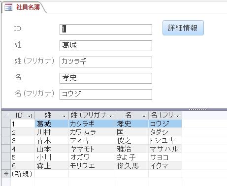 分割フォーム[F_社員名簿]