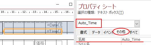 時刻が表示されたテキストボックスのプロパティ