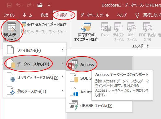 [外部データ]タブの[新しいデータソース]-[データベースから]-[Access]