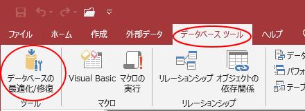[データベースツール]タブの[データベースの最適化/修復]