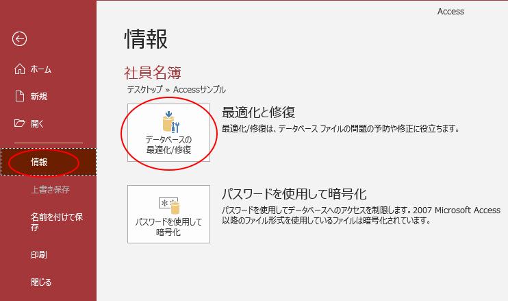 Accessの[最適化と修復]