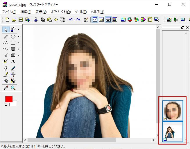 オブジェクトスタックの画像を[Ctrl]キーを使って選択