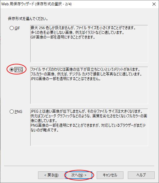 Web用保存ウィザード(保存形式の選択-2/4)