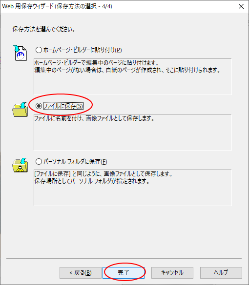 Web用保存ウィザード(保存方法の選択-4/4)
