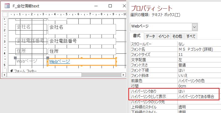 テキストボックス[Webページ]のプロパティ