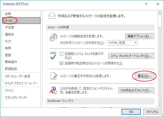 [Outlookのオプション]ダイアログボックス