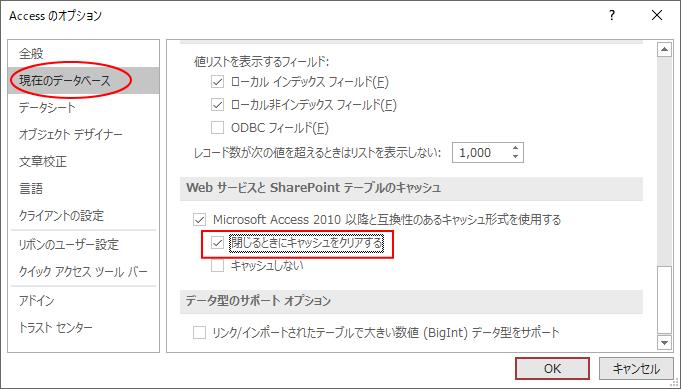 [Accessのオプション]で[WebサービスとSharePointテーブルのキャッシュ]にある[閉じるときにキャッシュをクリアする]