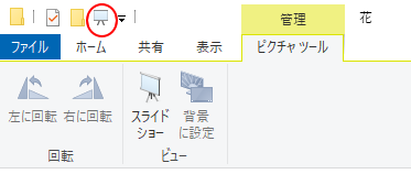 クイックアクセスツールバーに登録された[スライドショー]のボタン