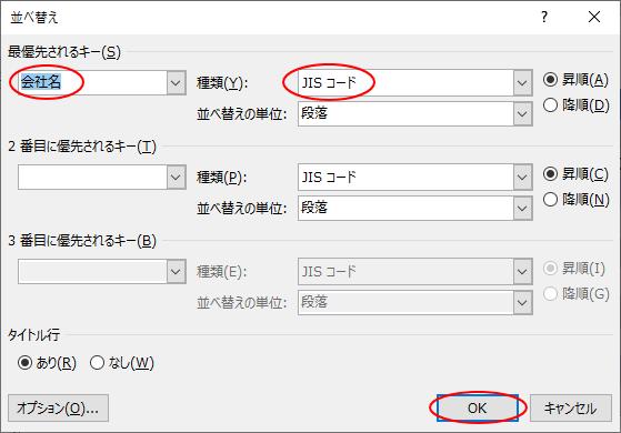 [会社名]列を[JISコード]で並べ替え