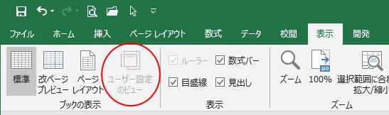 [ユーザー設定のビュー]ボタンが無効