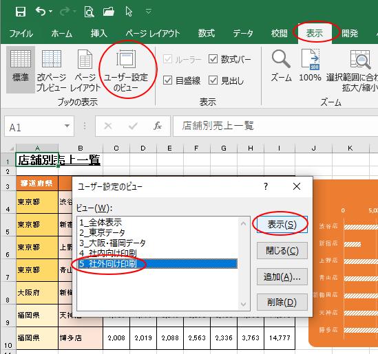 [ユーザー設定のビュー]で[5_社外向け印刷設定]を選択