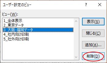 [ユーザー設定のビュー]の[削除]ボタン