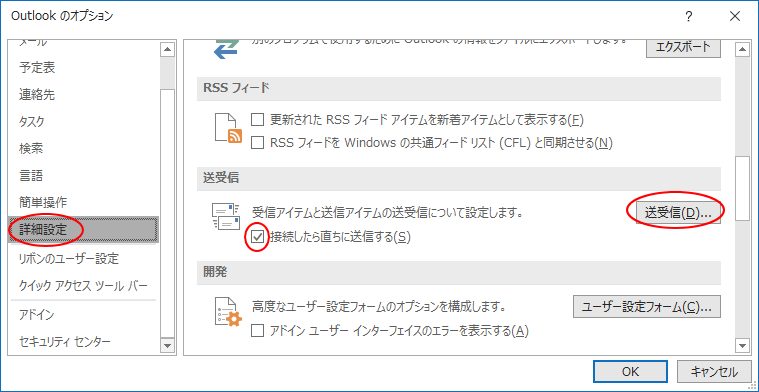 [Outlookのオプション]ダイアログボックスの[詳細設定]
