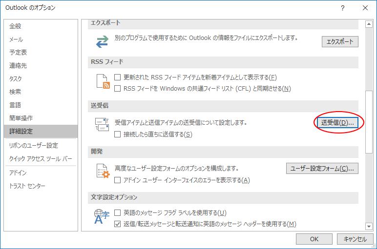 [Outlookのオプション]の[詳細設定]-[送受信]