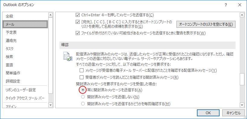 [Outlookのオプション]の[常に開封ずみメッセージを送信する]がオン