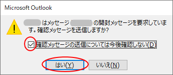 [確認メッセージの送信については今後確認しない]のチェックボックスをオン