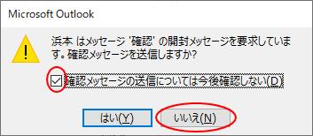 [確認メッセージの送信については今後確認しない]をオンにして[いいえ]を選択