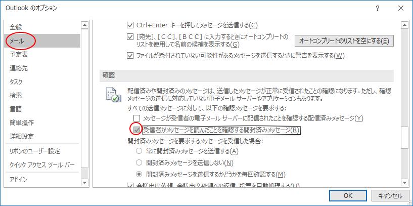 [Outlookのオプション]の[受信者がメッセージを読んだことを確認する開封済みメッセージ]