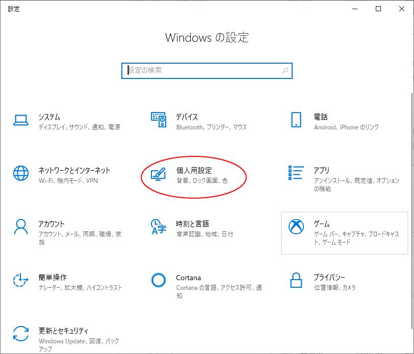 Windowsの設定の[個人用設定]