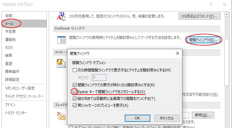 Outlookのオプションの[閲覧ウィンドウ]
