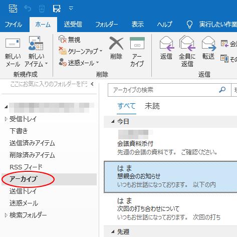 Outlookのアーカイブ