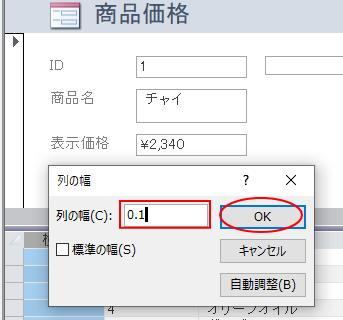 [列の幅]ダイアログボックス
