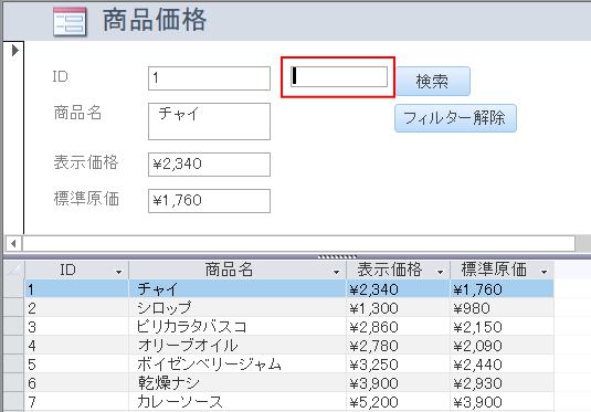 分割フォーム[検索]テキストボックスにカーソルが表示