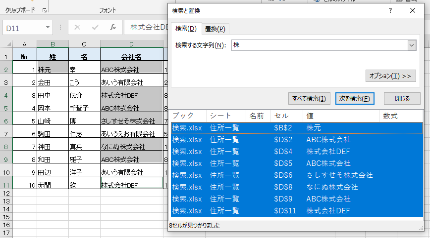 検索一覧に表示されたセルをすべて選択