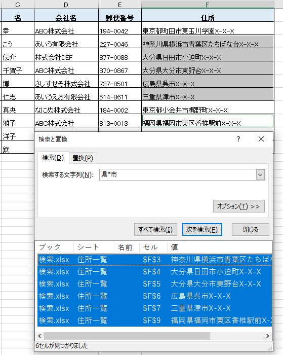 任意の文字列を表す[*]を使って検索