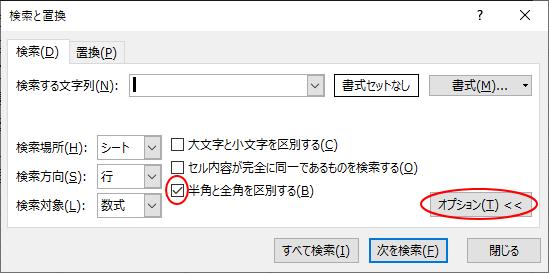 [半角と全角を区別する]のチェックボックスをオンにして検索