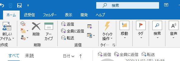タイトルバーの検索ボックス(Outlook2019)