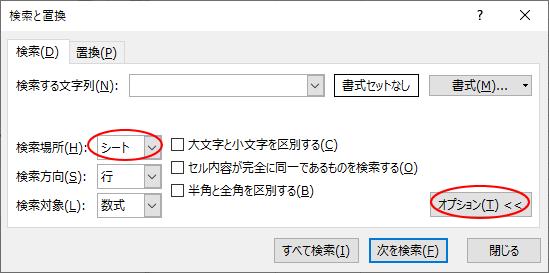 [検索と置換]ダイアログボックスの[検索の場所]-[シート]