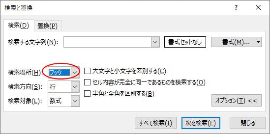 [検索と置換]ダイアログボックスの[検索の場所]-[ブック]