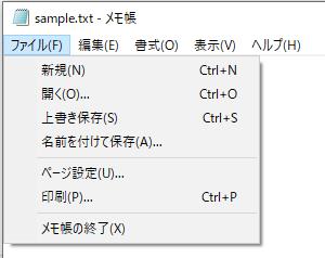 バージョン1809の[ファイル」メニュー
