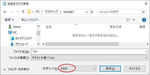 バージョン1809の既定の文字コードは[ANSI]