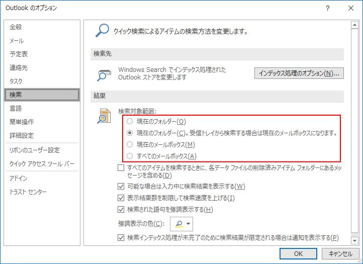 [Outlookのオプション]の[検索]タブにある[検索対象範囲]