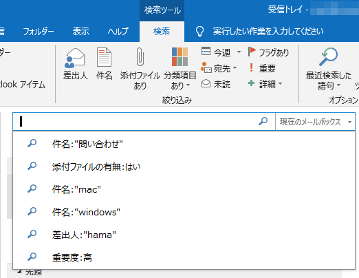 Outlookの検索ボックス