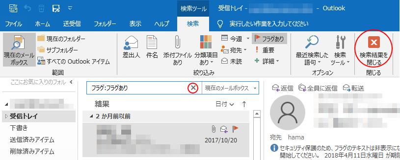 [検索]タブの[検索結果を閉じる]