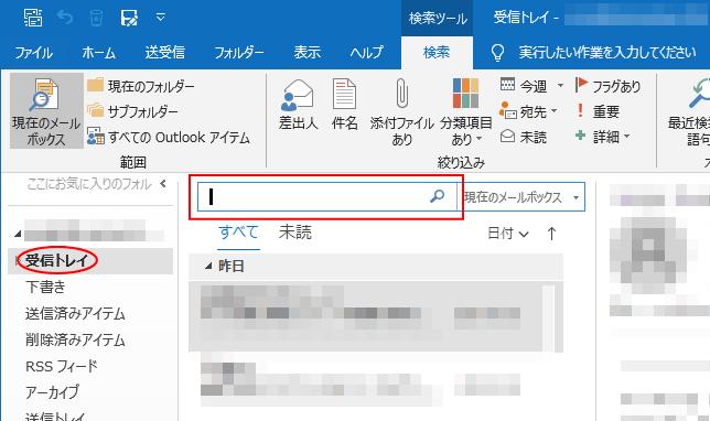 Outlookの[検索ボックス]