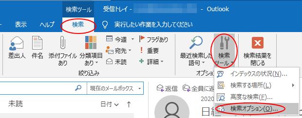 [検索]タブの[検索ツール]の[検索オプション]