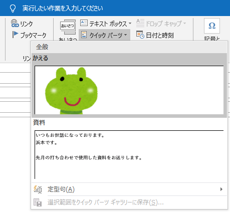 outlookのクイックパーツ