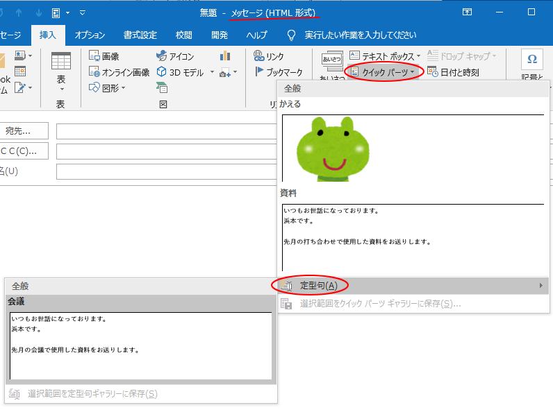 HTML形式でクイックパーツの[定型句]から挿入