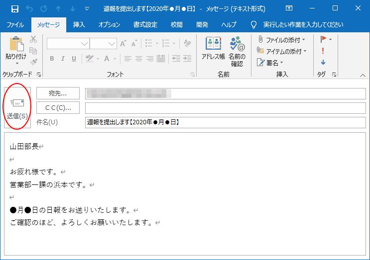 作成した定型メール