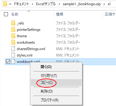 [workbook.xml]ファイルをコピー