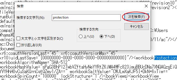 [検索する文字列]のテキストボックスに[protection]と入力して検索