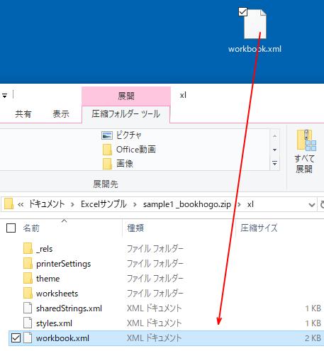 修正したxmlファイルを元の[workbook.xml]ファイルと置き換え
