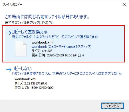 [ファイルのコピー]メッセージウィンドウの[コピーして置き換える]をクリック